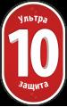 Степень защиты 10